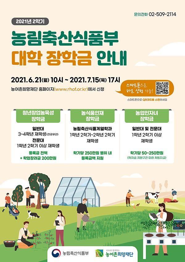 농림축산식품부 대학장학금